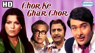 Chor Ke Ghar Chor {HD} - Randhir Kapoor - Zeenat Aman - Pran - Hindi Full Movie (With Eng Subtitles)