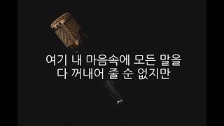 Gambar cover 아이유 - 밤편지 (Acoustic MR)(Acoustic Inst)(Piano MR)