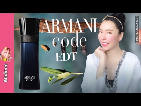 Armani Code EDT รีวิวน้ำหอมผู้ชายอาร์มานี่โค้ด #รีวิวน้ำหอม Giorgio Armani