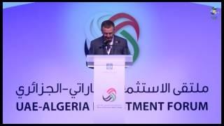 المؤتمر الإماراتي الجزائري