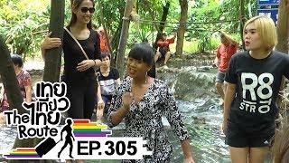 เทยเที่ยวไทย The Route   ตอน 305   พาเที่ยว อ.คลองท่อม จ.กระบี่