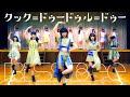 🔯KissBee『クック=ドゥードゥル=ドゥー』MV の動画、YouTube動画。