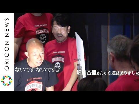 バイきんぐ小峠、坂口杏里のことでフジモンからイジられまくる 『HITOSHI MATSUMOTO Presents ドキュメンタル』シーズン2完成披露試写会