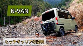 N VAN ヒッチキャリア 紹介