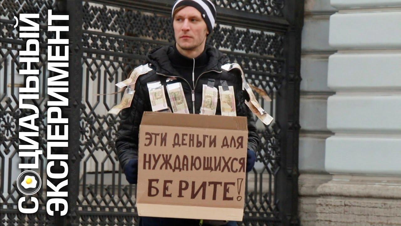 Что будет с костюмом из настоящих денег в Санкт Петербурге? | Социальный эксперимент #34