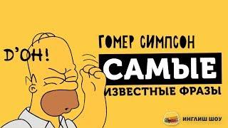 РАЗГОВОРНЫЕ ФРАЗЫ Гомера Симпсона. Перевод на русский