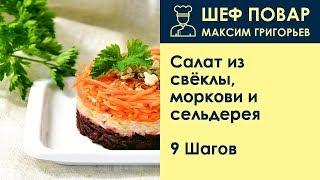Салат из свёклы, моркови и сельдерея . Рецепт от шеф повара Максима Григорьева