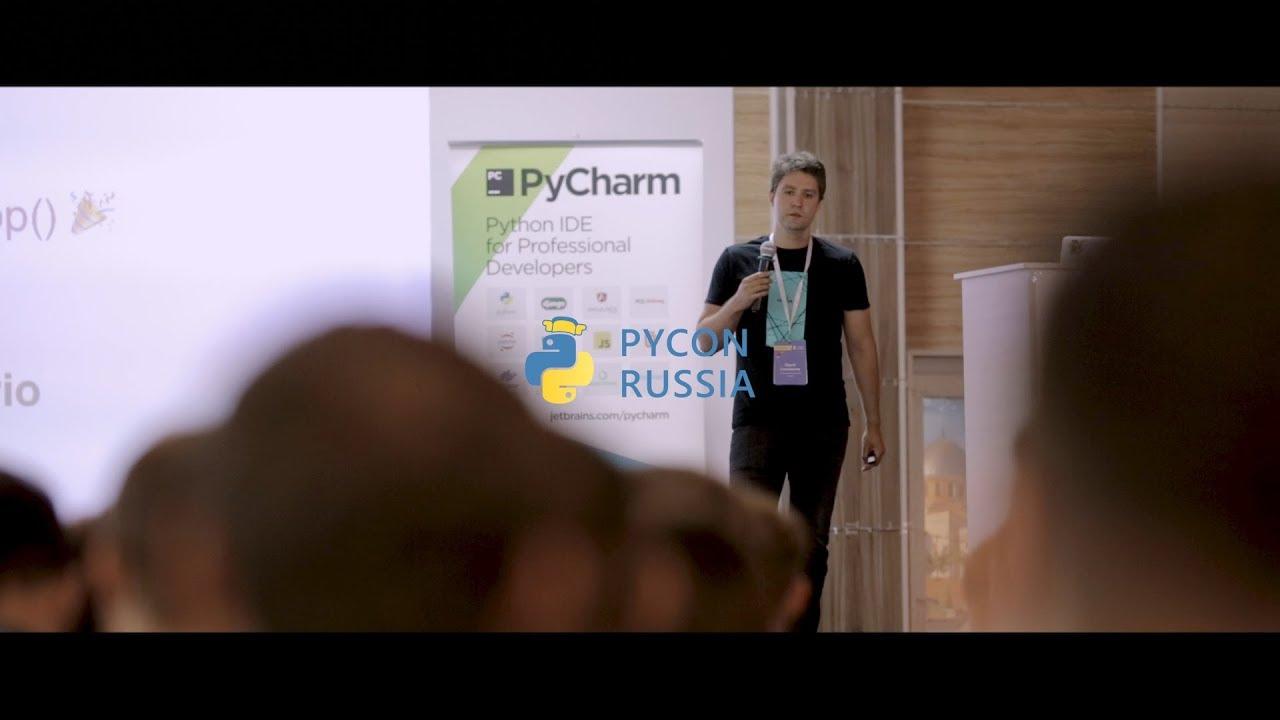 Image from Конференция PyCon Russia 2018