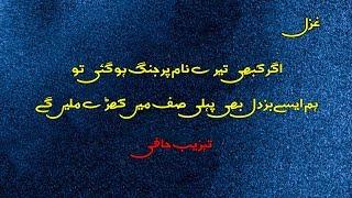 Tehzeeb hafi Shayari -Tehzeeb Hafi Ghazal -Tehzeeb Hafi Shayari -Tehzeeb Hafi Poetry