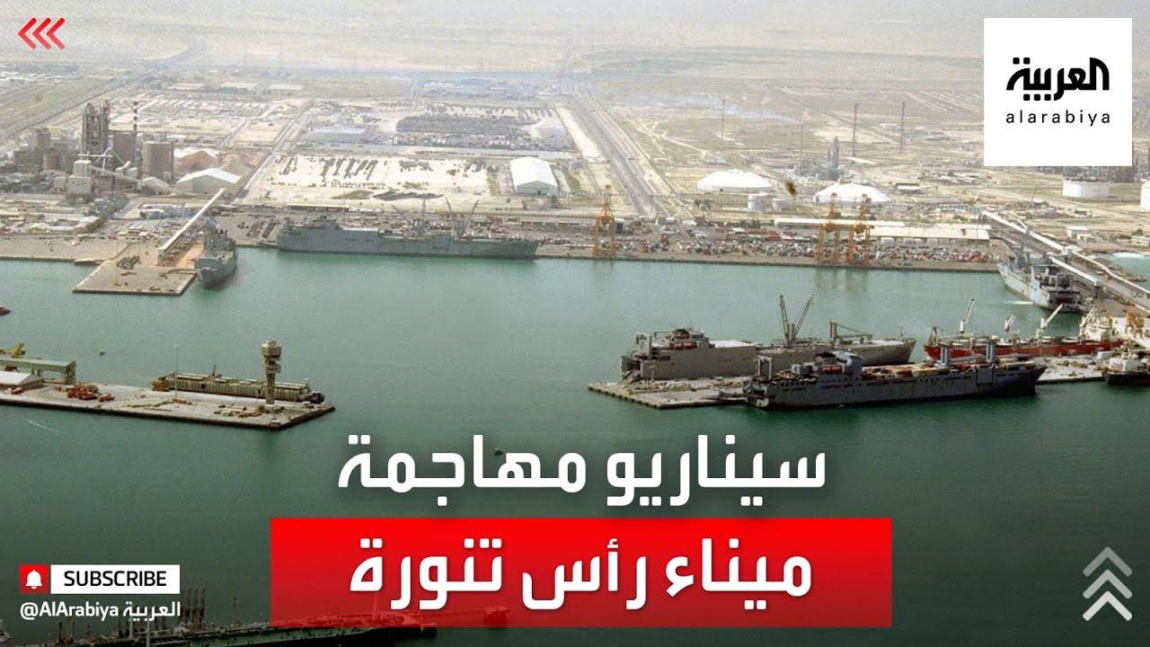 سيناريو هجمات ميليشيات الحوثي على ميناء رأس تنورة شرق السعودية  - نشر قبل 4 ساعة
