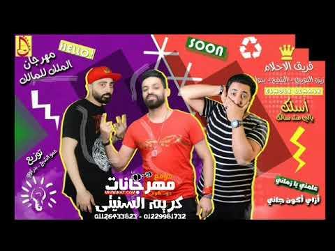 مهرجان الملك للمالك اسلك يالى مش سالك الجزء التاني فريق الاحلام الدخلاوية 2019
