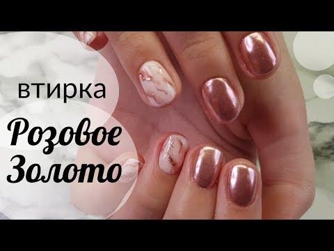 Дизайн ногтей с розовым золотом