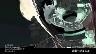 Namine Ritsu - -ERROR [PV] [HD] [3D]