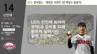 [LG 트윈스] 신민재 2021 New 예상 응원가! …