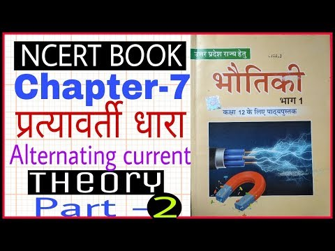 Physics 12th || lesson 7 Alternating current(प्रत्यावर्ती धारा) || NCERT BOOK part 2
