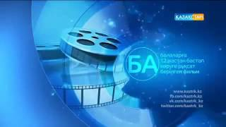 Жана коныс 7-8эпизод