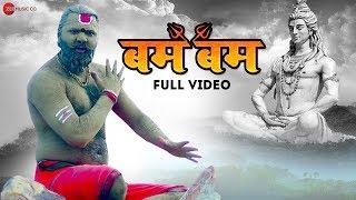बम बम Bum Bum Full | Samar Singh | A D R Anand
