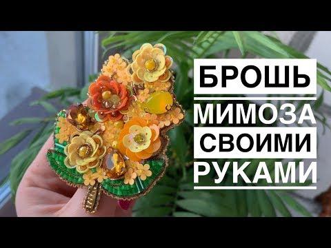 Как вышить цветок из пайеток