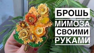 Брошь мимоза своими руками | цветы из пайеток | брошь из пайеток, кристаллов | flower brooch DIY