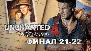 #Top #Games uncharted 4 путь вора часть 21 Так умерают воры