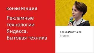 Видео в Яндексе. Технологии и тренды – Елена Игнатьева