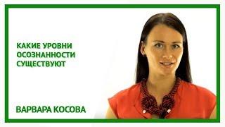 Какие уровни осознанности существуют? Финансовая грамотность для женщин. Варвара Косова