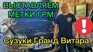 Метки ГРМ Suzuki Grand Vitara / Как выставить метки ГРМ на Сузуки Гранд Витара / Ремонт авто