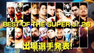"""""""令和""""最初のスーパージュニア!BEST OF THE SUPER Jr.26 出場選手発表!"""