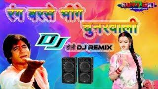 रंग बरसे | Rang Barse | Dj Song | Silsila | Amitabh Bachchan | Rekha | होली 2019
