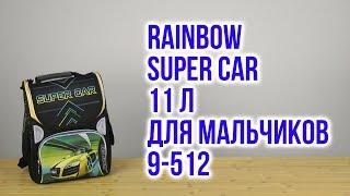 Розпакування Rainbow Super Car 850 г 34 х 26 х 13 см 11 л для хлопчиків 9-512