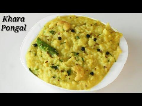 Khara Pongal Kannada - ಖಾರ ಪೊಂಗಲ್ | Spicy Pongal / Khara Pongal Recipe in Kannada | Rekha Aduge