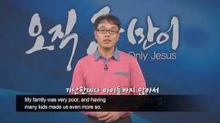 The Gospel Saved Our Family from Suicide! : Gukgyu Bahng, Hanmaum Church