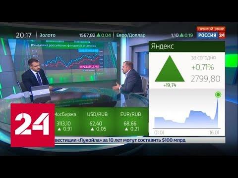 Экономика. Курс дня, 28 января 2020 года - Россия 24