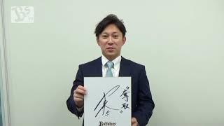 2020 謹賀新年!西野真弘選手から新年のご挨拶