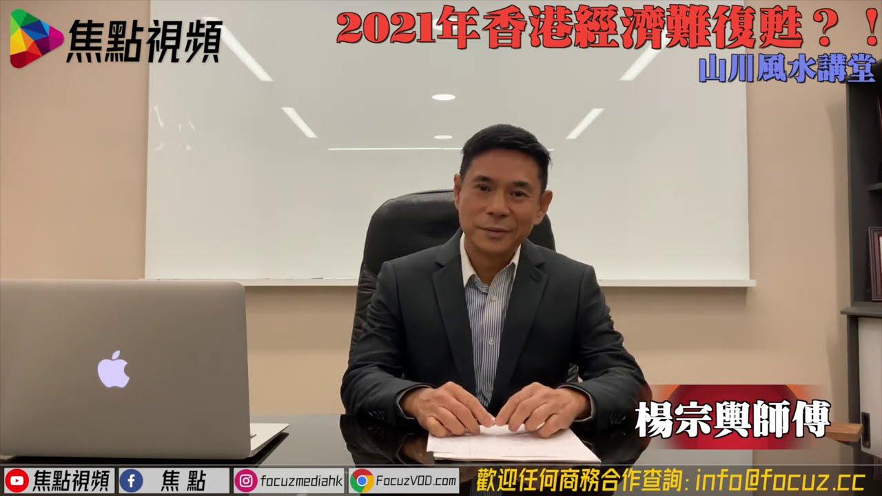 【節錄】#香港經濟︱2021年中再一插?!  今年捱得更辛苦!︱#香港的命運2021︱#焦點視頻命理台《山川風水講堂》
