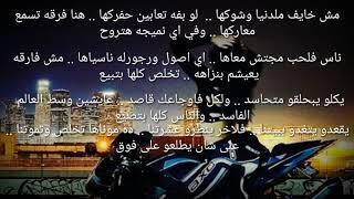 كلمات مهرجان عالم فاسد كامله 🤘🎶