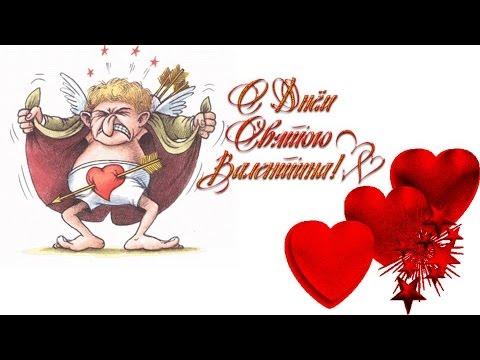 Прикольное поздравление с Днем Святого Валентина 14 февраля! - Познавательные и прикольные видеоролики