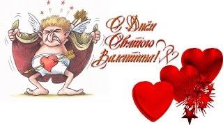Прикольное поздравление с Днем Святого Валентина 14 февраля!
