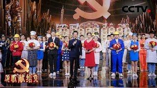 《颂歌献给党》任鲁豫、李思思、乌兰图雅、刘和刚、阿云嘎一起相约《颂歌献给党》 20190701 | CCTV综艺