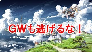 【グラブル】日課雑談 thumbnail