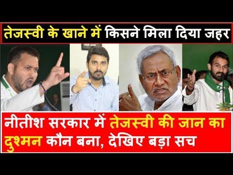 Tejasvi Yadav के जान आखिर कौन लेना चाहता है ? | Headlines India