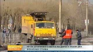Ветер повалил бетонные столбы в Красноярске