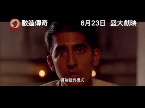 《數造傳奇》(The Man Who Knew Infinity) 預告片 6月23日 成就無限傳奇