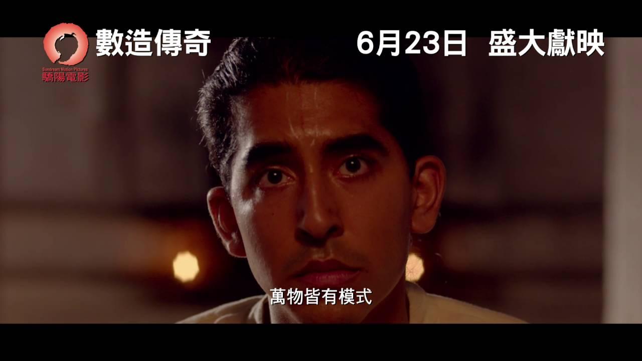 《數造傳奇》(The Man Who Knew Infinity) 預告片 6月23日 成就無限傳奇 - YouTube