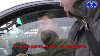 Вектор Движения №67. Погоняли ФСБ.