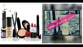 تجربتي مع منتجات cybele makeup    cybele
