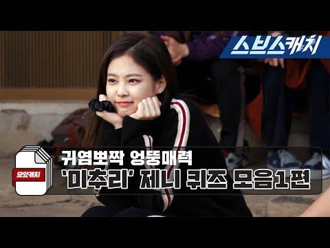 귀염뽀짝 엉뚱매력 미추리 제니 퀴즈 모음1편♡《미추리 8-1000 / 모았캐치 / 스브스캐치》