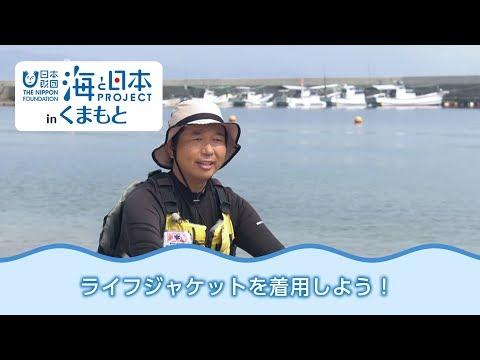 海インタビュー15秒海のそなえ 水俣ネイチャーガイド杉本崇さん 日本財団 海と日本PROJECT in くまもと 2018 #35