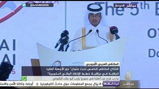 قطر تطلب إعادة النظر بالأنظمة المالية والرقابية الدولية