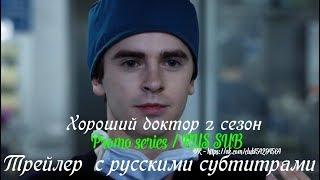 Хороший доктор 2 сезон - Трейлер с русскими субтитрами (Сериал 2017)